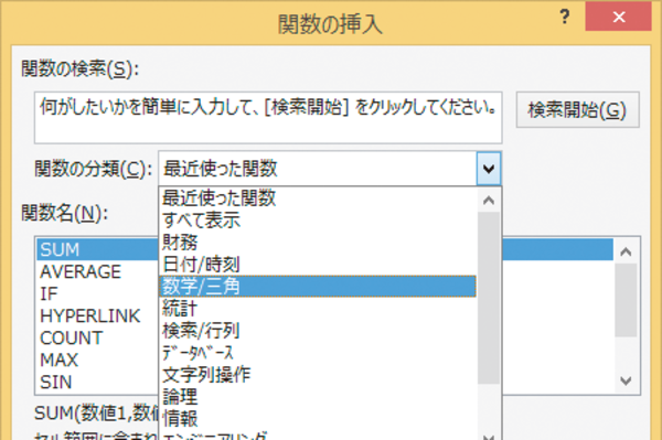 Excelのワークシートに関数を入力する方法