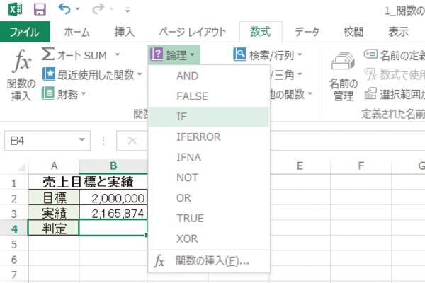 Excel関数を手早く入力する方法