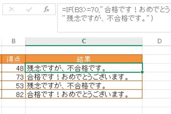 Excelの数式バーにすべての数式を表示する方法