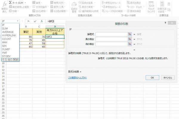 Excel関数の引数に関数を入力する方法
