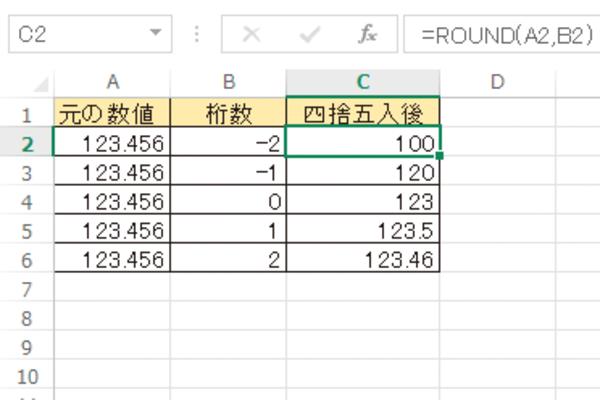 Excelで数値を四捨五入する方法
