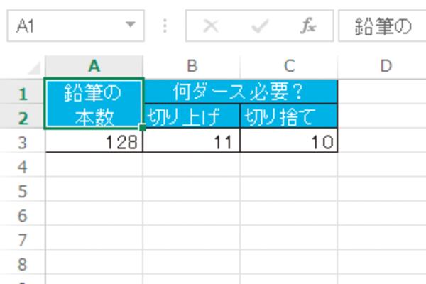 Excelで1ダース単位の切り上げや切り捨てをする方法