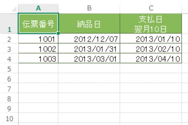 Excel関数で翌月10日を求める