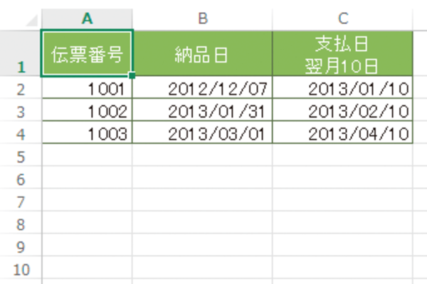 Excel関数で翌月10日を求める方法