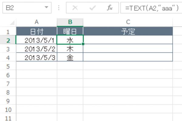 Excel関数で日付の隣のセルに曜日を自動表示する方法