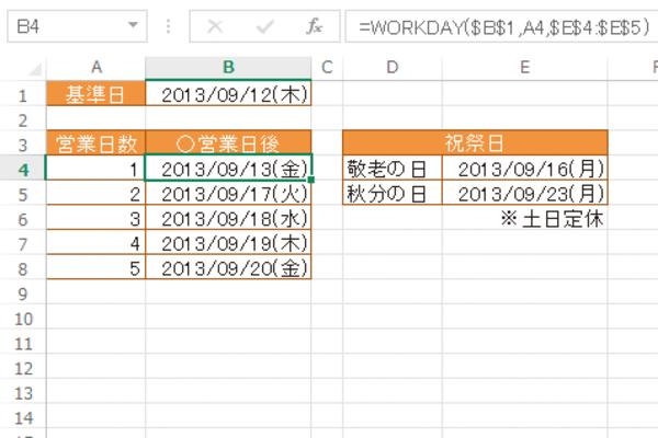 Excel関数で翌営業日を求める