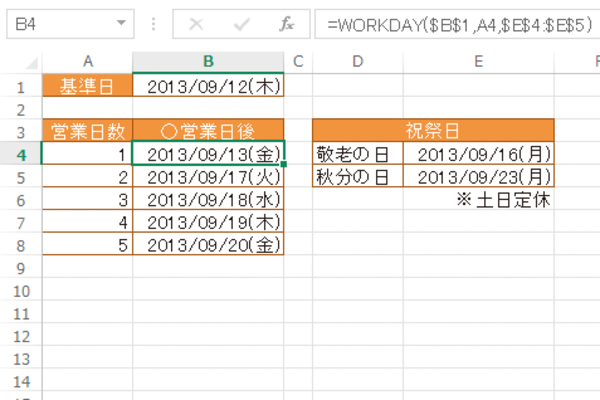 Excel関数で翌営業日を求める方法