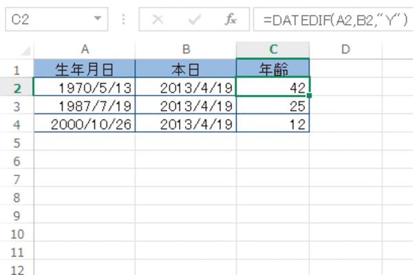 Excel関数で生年月日から年齢を求める方法
