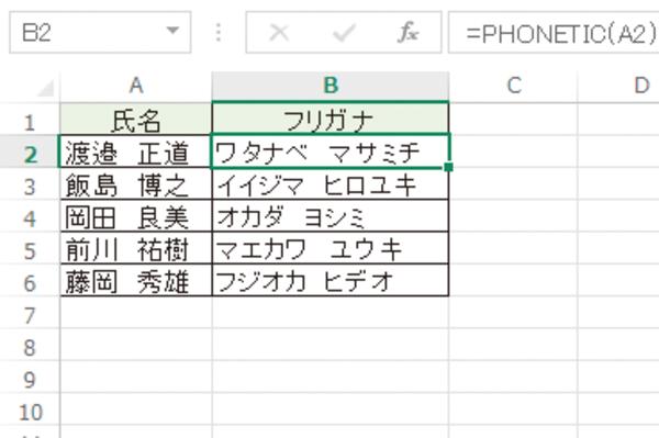 Excel関数で指定したセルの内容のふりがなを表示させる方法