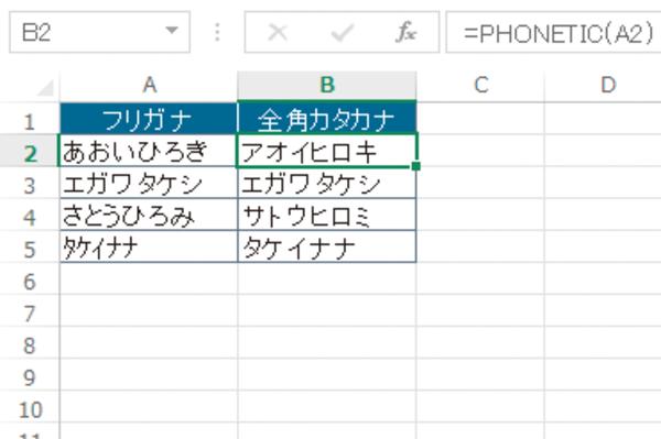 Excel関数でひらがなとカタカナを統一する方法