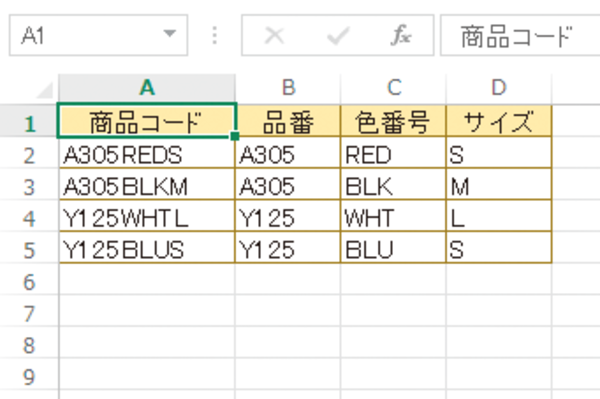 Excel関数で文字列から一部の文字を取り出す方法
