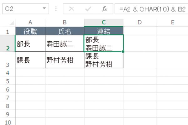 Excel関数で改行を挟んで2つのセルの文字列を結合する方法