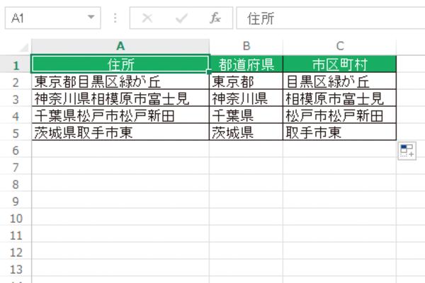Excel関数で住所を都道府県と市町村に分ける