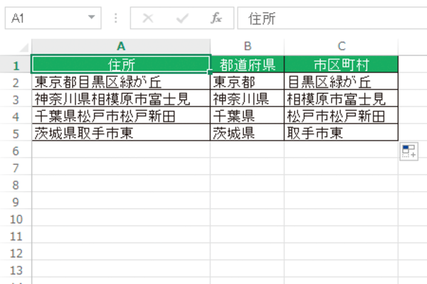 Excel関数で住所を都道府県と市町村に分ける方法