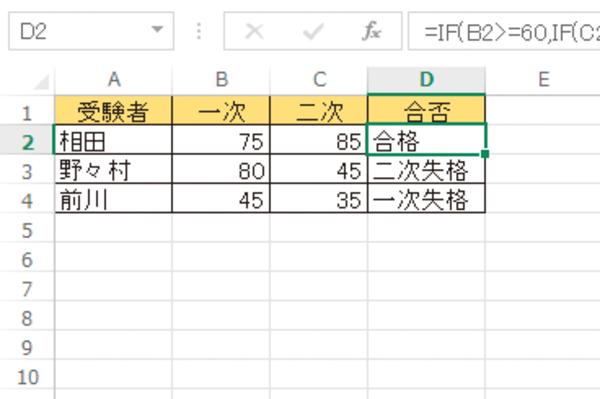 Excel関数で複数の条件を組み合わせて判定する方法