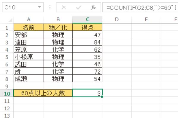 Excel関数で「○以上」の条件を満たすデータを数える