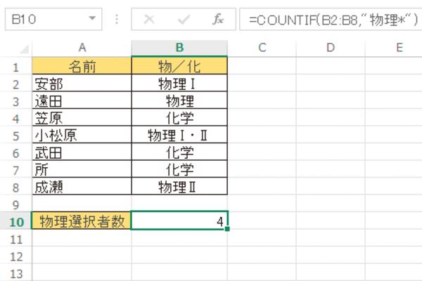 Excel関数でワイルドカードを使って「○○を含む」という条件を指定する方法