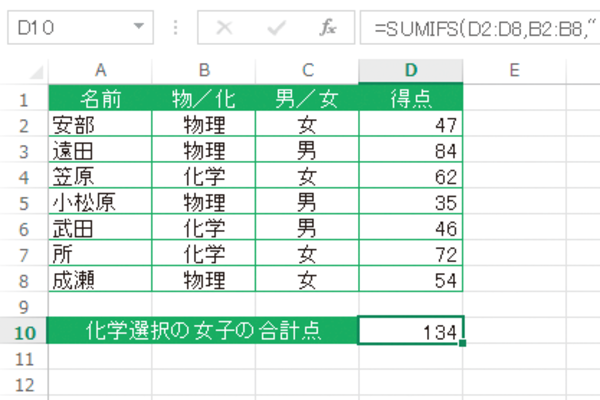 ExcelのSUMIF関数で複数の条件を満たすデータを合計する方法
