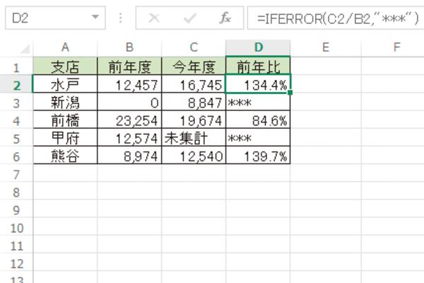 Excelでエラー値を表示しないようにする方法