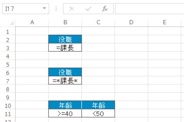 Excelのデータベース関数で複数の条件を指定する方法