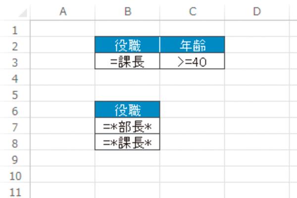 データベース関数で条件を指定する
