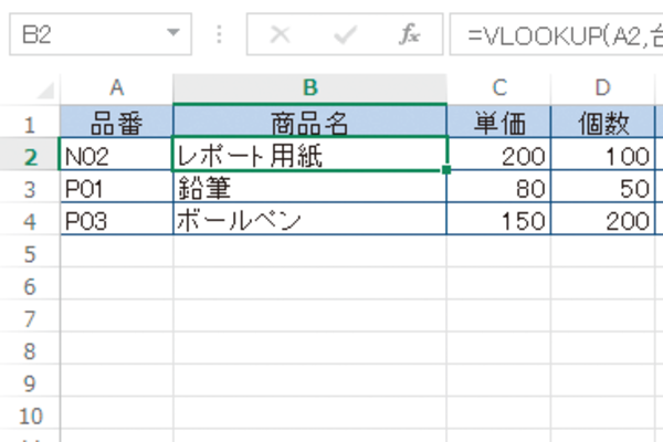 VLOOKUP関数でほかのワークシートにある表を検索する