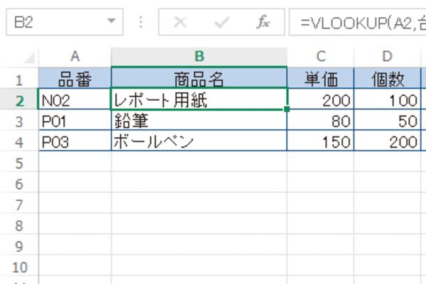 ExcelのVLOOKUP関数でほかのワークシート上の表を検索する方法