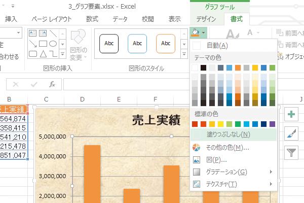 Excelで作成したグラフの背景に模様を設定する方法