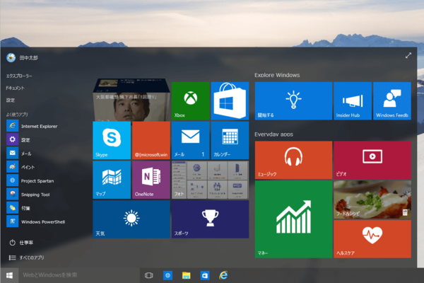Windows 10 Inside Preview Build 10074が公開。新たな変更点をまとめてチェックしよう!