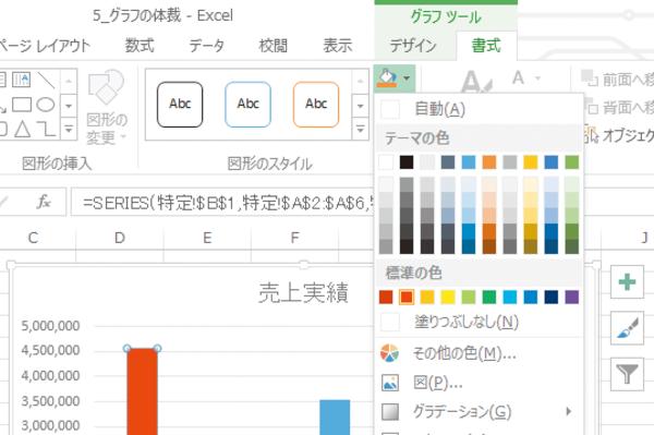 Excelで作成したグラフの棒を1本だけ目立たせる