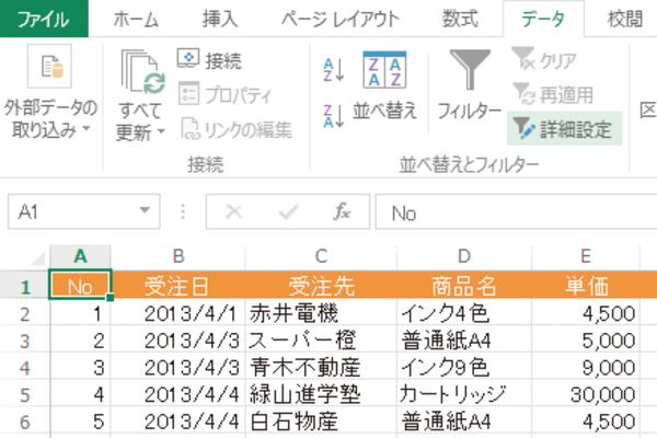Excelで1つの列から重複なくデータを取り出す方法