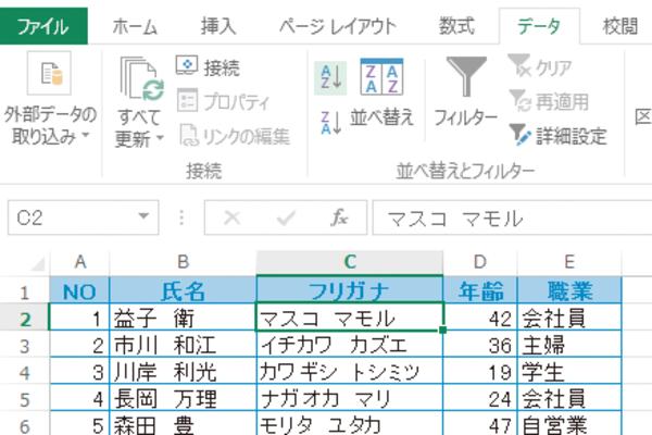 Excelで表のデータを並べ替える方法