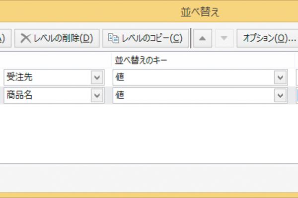 Excelの表を複数の条件で並べ替える方法