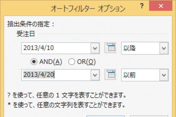 Excelのオートフィルターで特定の期間のデータを抽出する方法