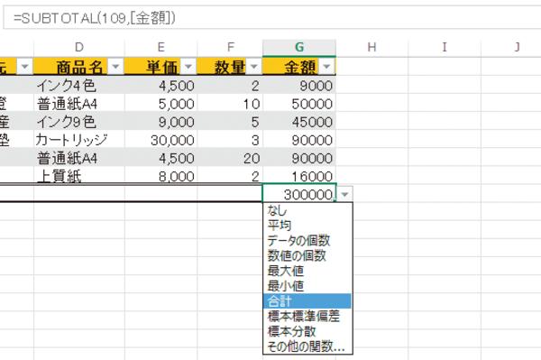 Excelのテーブルやリストに新しく集計行を追加する方法