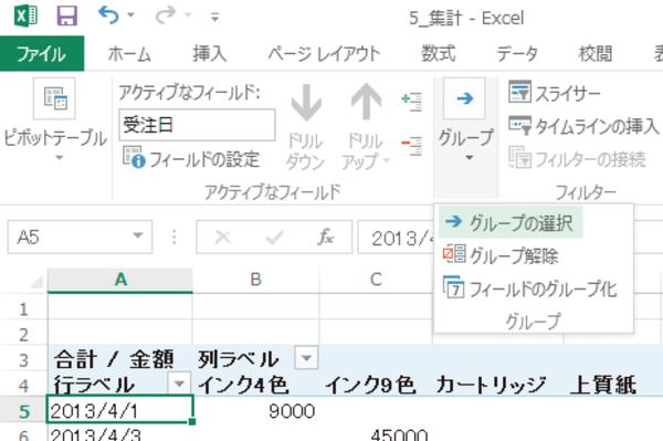 ピボットテーブルの日付データを月ごとにまとめて集計する