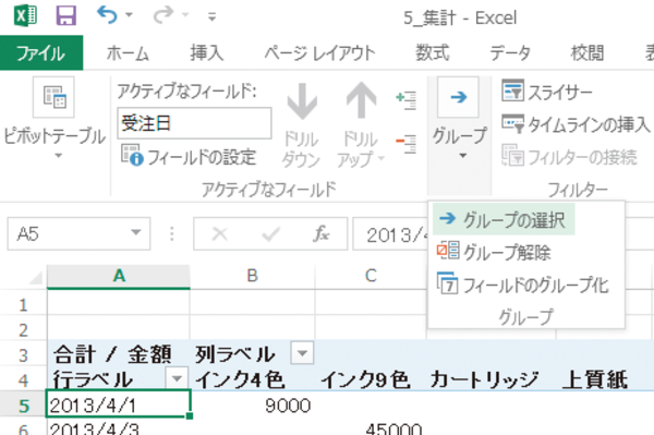 Excelのピボットテーブルの日付データを月ごとにまとめて集計する方法