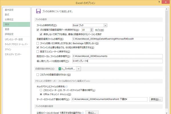 WordやExcelのテンプレートの既定の保存先を変更する