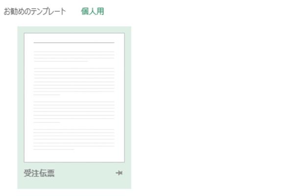 WordやExcelで登録したテンプレートから文書やブックを作成する方法