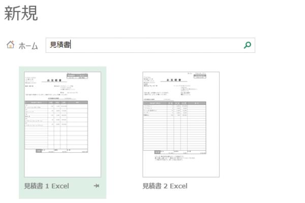 WordやExcelでマイクロソフトのWebサイトにあるテンプレートを使う方法