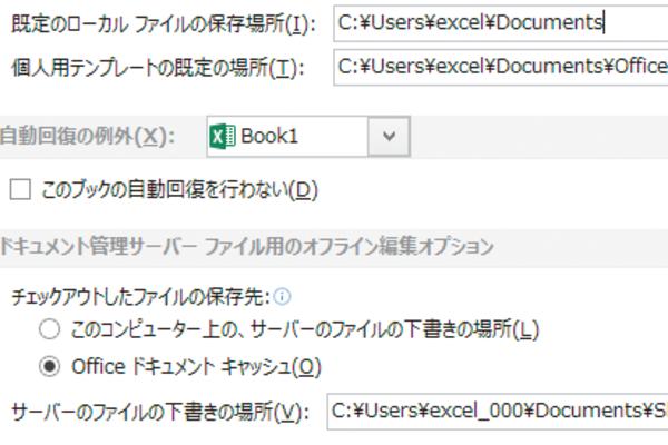 WordやExcelで使用する標準のフォルダーを変更する方法