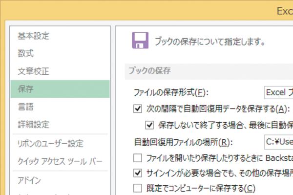WordやExcelのファイルの保存先を自分のパソコンにする