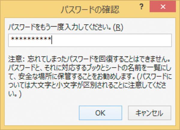 WordやExcelのファイルにパスワードを設定して開けなくする方法