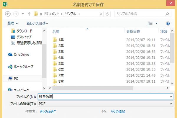 excel pdf 変換ネット
