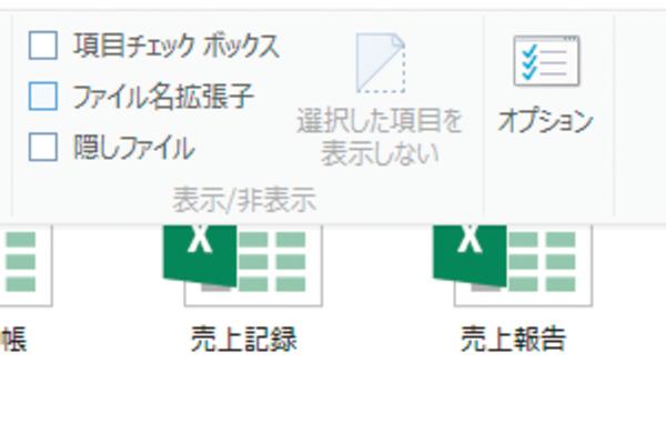 WordやExcelのファイル形式(対応バージョン)がわからない場合の確認方法