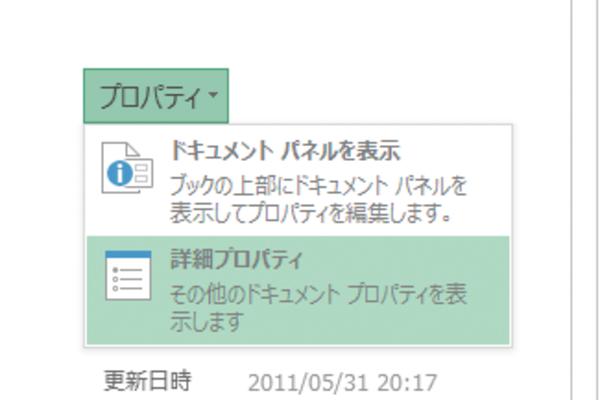 WordやExcelのファイルに保存される個人情報を確認する方法