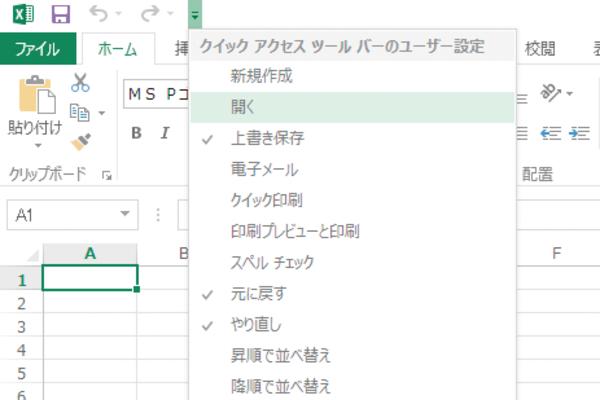 WordやExcelで[ファイルを開く]をすぐ表示するクイックアクセスの設定