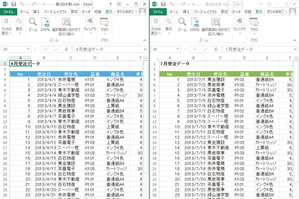 WordやExcelで文書を複数並べて表示する方法