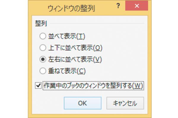 WordやExcelでファイルを複数の画面で開いて作業する方法