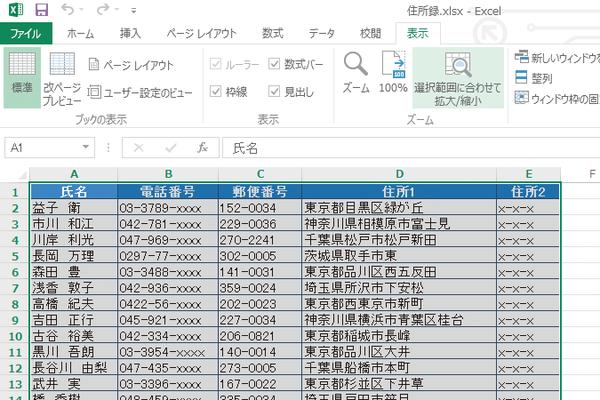 WordやExcelで文書のサイズに応じて表示倍率を自動調整する方法